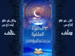 Salafijjah